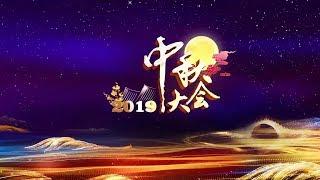 2019中秋大会宣传片| CCTV综艺