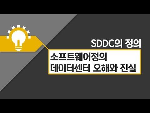 소프트웨어정의 데이터센터에 대한 오해와 진실 - SDDC란? [효성인포메이션시스템,토크아이티]