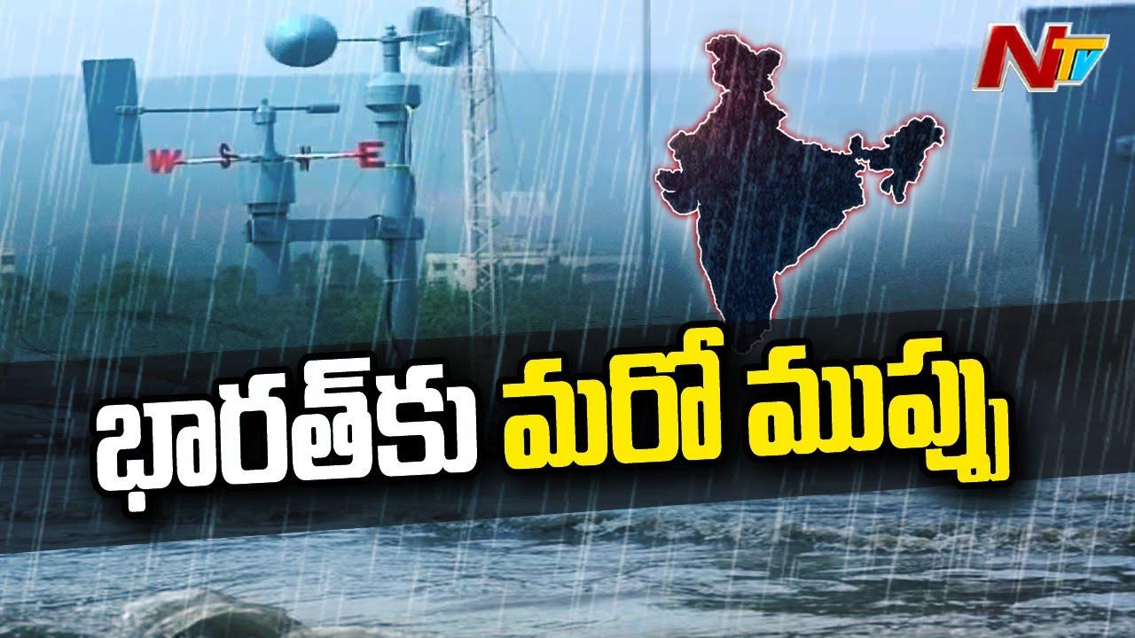 భారత్ కు మరో ముప్పు.! | Cyclone Tauktae To Hit India, NDRF Teams Deployed In Five States | NTV