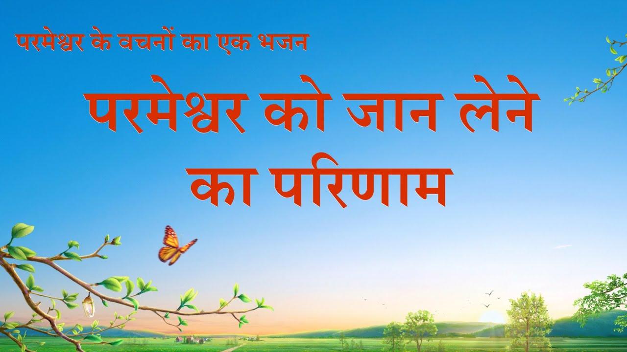 Hindi Christian Song   परमेश्वर को जान लेने का परिणाम (Lyrics)