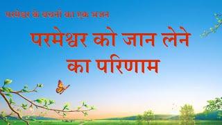 Hindi Christian Worship Song | परमेश्वर को जान लेने का परिणाम  (Lyrics)