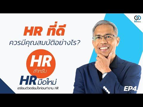 EP4 . HR ที่ดีควรมีคุณสมบัติอย่างไร?