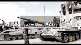 الحصاد 2017/2/20-ليبيا. بين الحرب والسلام