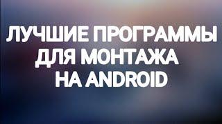 монтаж видео на андроид - лучшие программы для монтажа видео на андроид