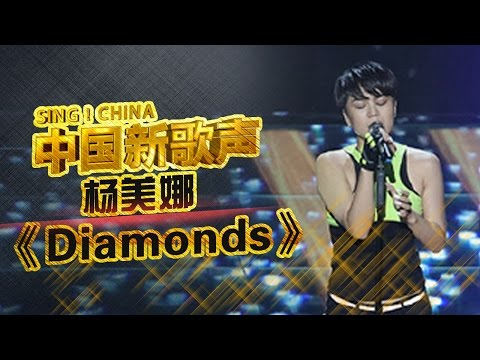 【选手片段】中国版蕾哈娜杨美娜烟嗓《Diamonds》震惊四座惹疯抢 《中国新歌声》第4期 SING!CHINA EP.4 20160805 [浙江卫视官方超清1080P]