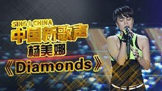 【选手片段】中国版蕾哈娜杨美娜烟嗓《Diamon...