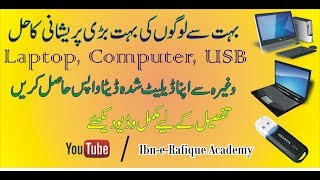 How to Recover the deleted data from Computer, Laptop and USB Urdu and Hindi Tutorial