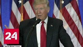 Трамп хочет поладить с Путиным и вместе бороться с ИГ