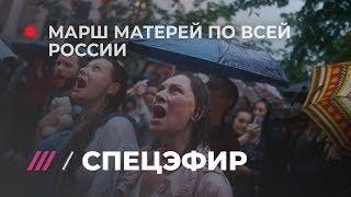 «Марш материнского гнева» в поддержку женщин-политзаключенных