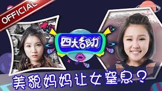 《四大名助》第40期20161013:美貌妈妈让女儿窒息 EP.40【东方卫视官方超清】