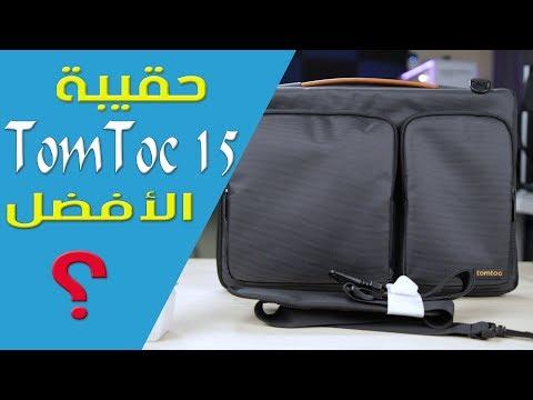 صورة  لاب توب فى مصر أفضل حقيبة لابتوب استخدمتها Tomtoc 15 شراء لاب توب من يوتيوب