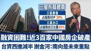 中小企業融資困難 近3百家中國房企破產|台資西進減半 謝金河:南向是未來重點|產業勁報【2019年7月23日】|新唐人亞太電視