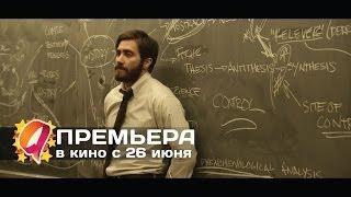 Враг (2014) HD трейлер | премьера 26 июня