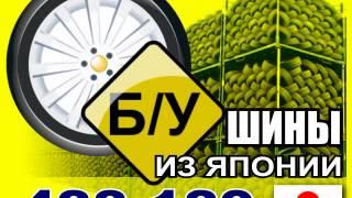 Шины БУ(, 2013-01-09T06:09:06.000Z)