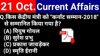 21 October 2018 Current Affairs | Daily Current Affairs | current affairs in hindi
