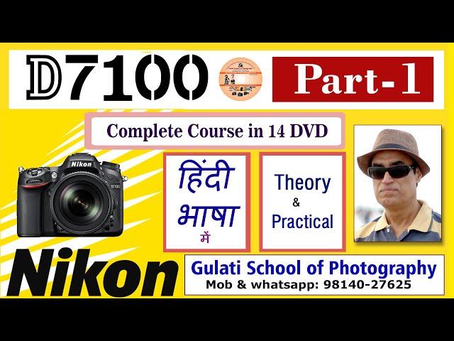 01 DVD Nikon D7100 Camera Buttons | Camera Modes | View Finder | Front Buttons | कोर्स हिंदी में