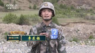 《谁是终极英雄》 20190707 奋勇冲锋 陆军第83集团军某合成旅| CCTV军事