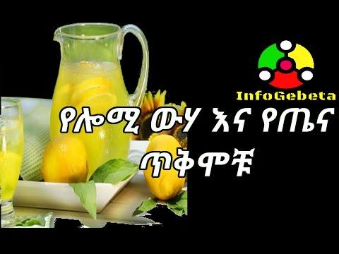 Ethiopia: Lemon Water And It's Benefit | (የሎሚ ውሃ እና የጤና ጥቅሞች)