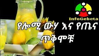 የሎሚ ውሃ እና የጤና ጥቅሞች - Lemon Water and it's Benefit