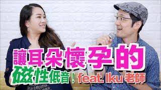 #53【聲音改造企劃】讓耳朵懷孕的磁性低音!feat. Iku老師◆嘎老師 Miss Ga|歌唱教學 學唱歌◆