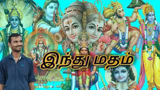 What is Hinduism | VR Knowledge AtoZ | Tamil