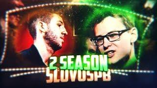 #SLOVOSPB II SEASON | КАК ЭТО БЫЛО? | ЧАСТЬ 1