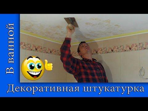 видео: Декоративная Штукатурка На Потолке В Ванной Комнате. Декоративная Штукатурка Своими Руками.