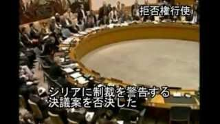 2012/7/20 国連安保理、シリア制裁警告決議を否決
