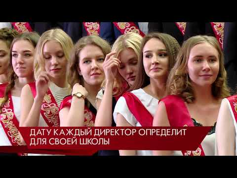 Последние звонки школы в режиме онлайн /Екатеринбург /Свердловская область