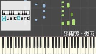 [琴譜版] 邵雨薇 Ivy Shao - 微雨 Drizzle - Piano Tutorial 鋼琴教學 [HQ] Synthesia