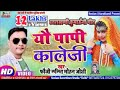 Kumaoni || यौ पापी कालेजी || Lalit Mohan Joshi || Yo Papi Kaleji || Meri Parani Mayadar || Neelam