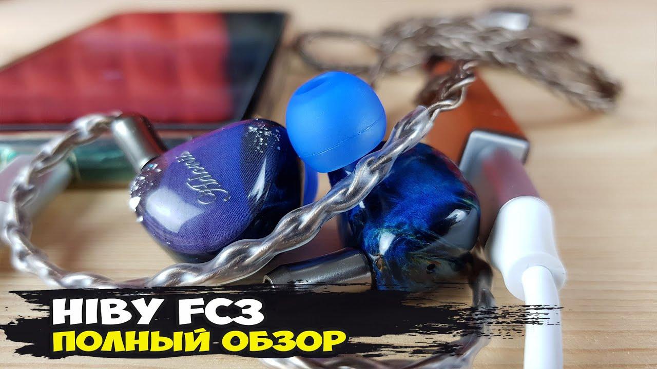 HiBy FC3: обзор мобильного ЦАПа с аппаратной поддержкой MQA и функций гарнитуры
