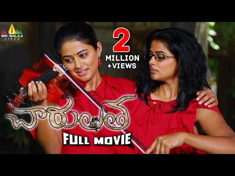 Charulatha Telugu Full Movie | Latest Telugu Full Movies | Priyamani, Skanda | Sri Balaji Video
