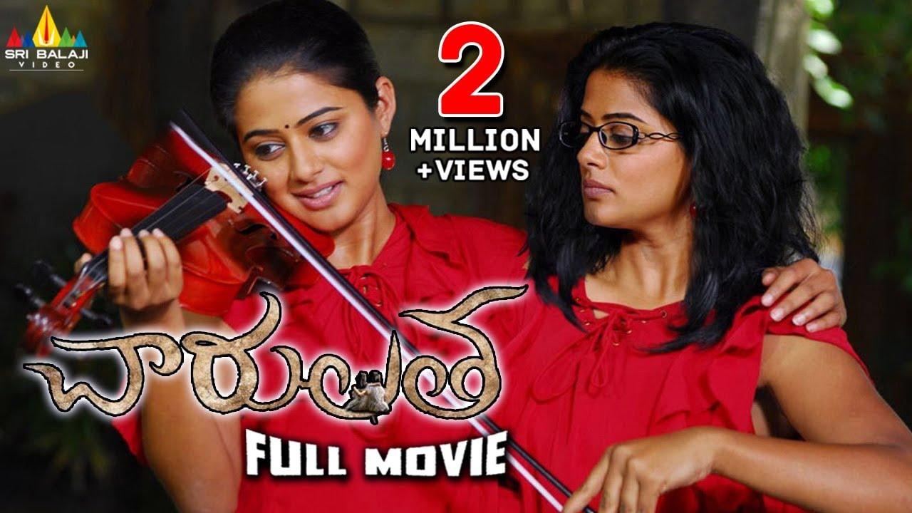 Download Charulatha Telugu Full Movie | Telugu Full Movies | Priyamani, Skanda | Sri Balaji Video