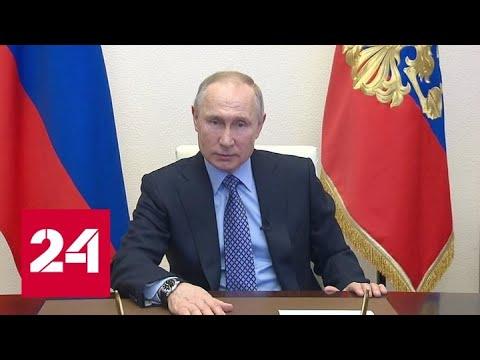 Путин: регионы получат дополнительные возможности для поддержки кредитования бизнеса - Россия 24