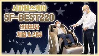 안마의자비교★사파헬스케어 SF-BEST220 최신상 체…