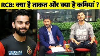Team Analysis RCB: Strength & Weakness Of Kohli's Royal Challengers Bangalore | IPL 2019