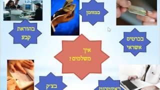 Eykh meshalmim איך משלמים