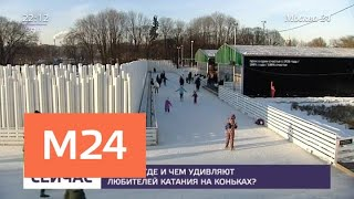 Смотреть видео Самый большой в Европе каток открылся в парке Горького - Москва 24 онлайн