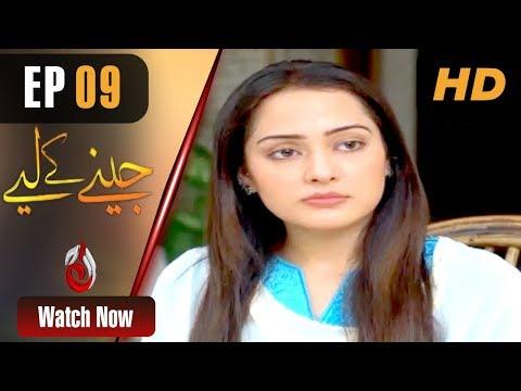 Jeenay Ke Liye - Episode 9 | Aaj Entertainment Dramas