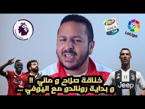 خناقة صلاح و ماني و بداية رونالدو مع اليوفي !!!  #رزع_اوروبا