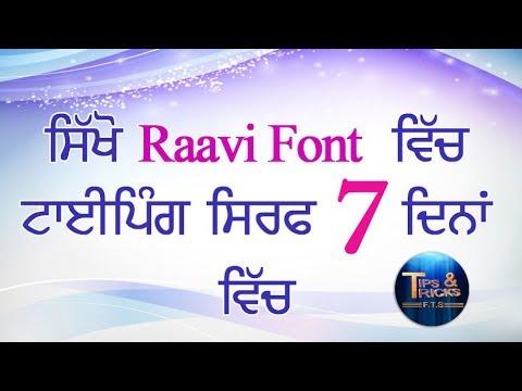 Learn Raavi font Typing in 7 Days ਸਿੱਖੋ ਰਾਵੀ ਫੋਂਟ ਵਿੱਚ ਟਾਈਪਿੰਗ ਸਿਰਫ 7 ਦਿਨਾਂ  ਵਿੱਚ