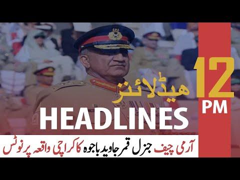 ARYNews Headlines | 12 PM | 21st October 2020