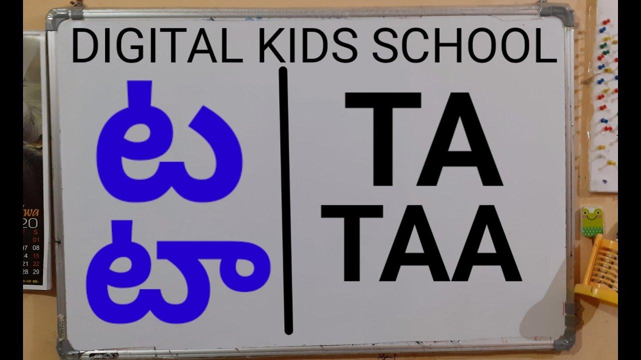 ట(TA),టా(TAA),టి(TI),టీ(TEE),టు(TU) - TELUGU TO ENGLISH ALPHABETS - TELUGU TO ENGLISH GUNINTHALU