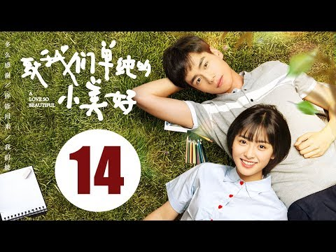 【致我们单纯的小美好】(Eng Sub) A Love So Beautiful 第14集 胡一天、沈月校园甜宠爱恋 融化少女心!