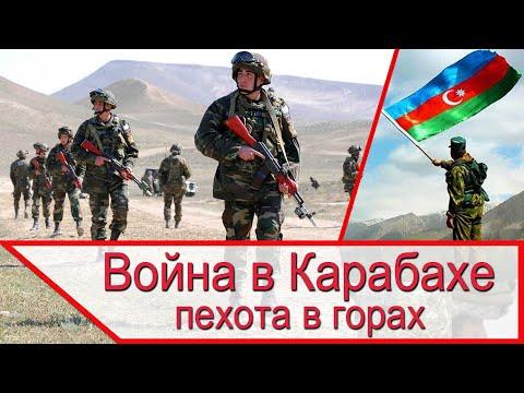 Нагорный Карабах – тактика пехоты Армении и Азербайджана в горах