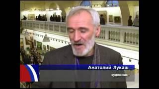 видео Художник Анатолий Иванович Лукаш