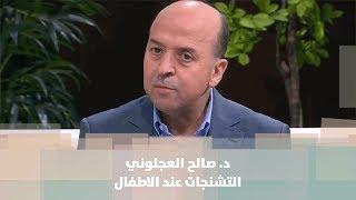 د. صالح العجلوني - التشنجات عند الاطفال