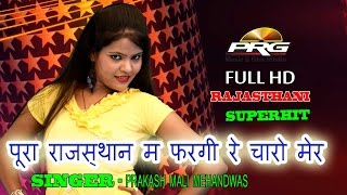 Download Hindi Video Songs - Pura Rajasthan Me Firgi || Prakash Mali || Latest Dj Song || Prg FULL HD VIDEO