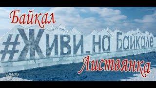 Байкал 2019 (Россия,Листвянка )#1 часть